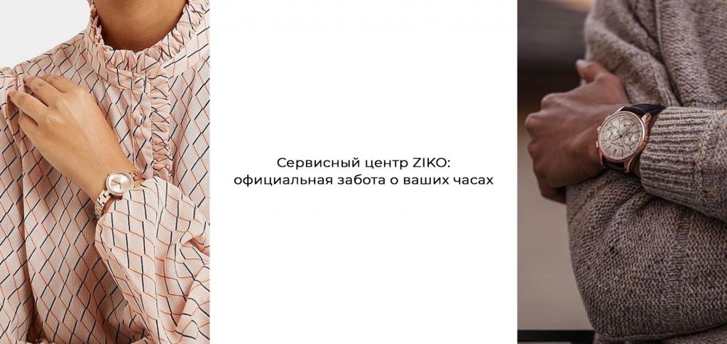 Сервисный-центр-ZIKO.jpg